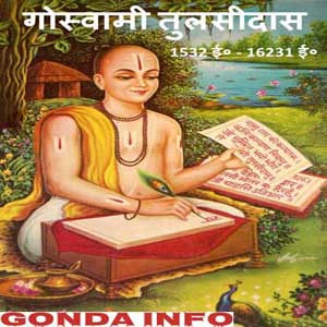Rajapur gonda, Birthplace of Tulsidas gonda info