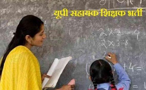 68500 teacher vacancy answer key