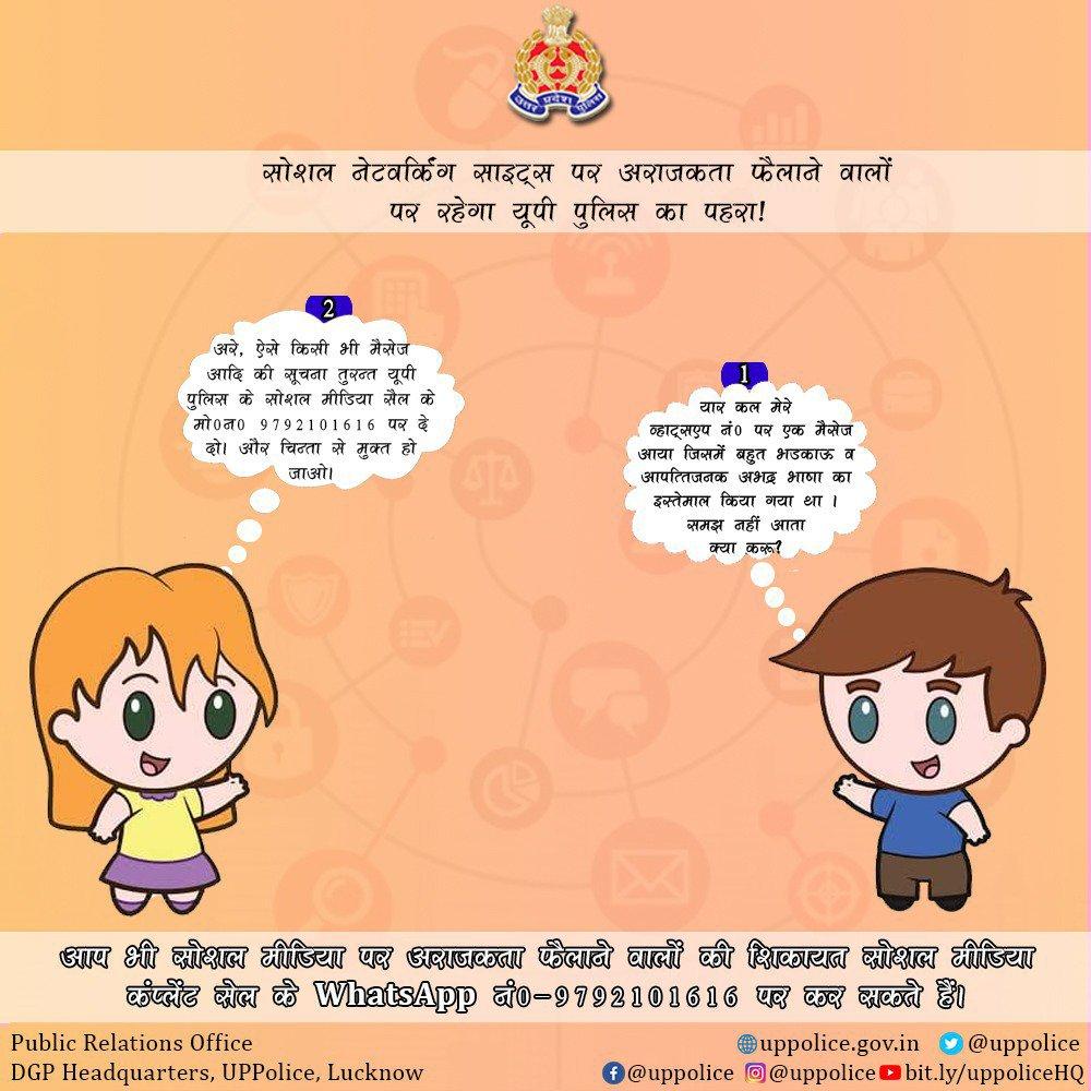 UPPolice Social Media Complaint Cell